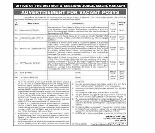 New District and Session Court 2021 | نیو ڈسٹرکٹ اینڈ سیشن کورٹ