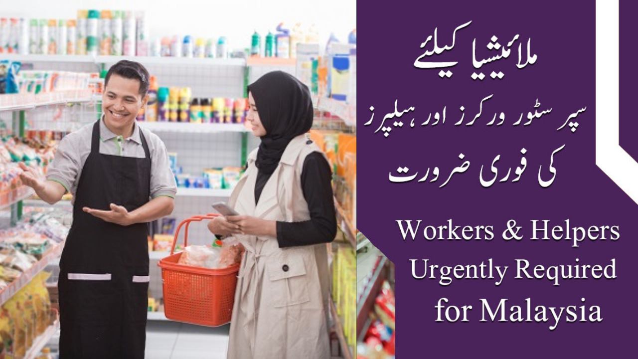 JOBS IN MALAYSIA FOR SUPERMARKET WORKERS AND HELPERS
